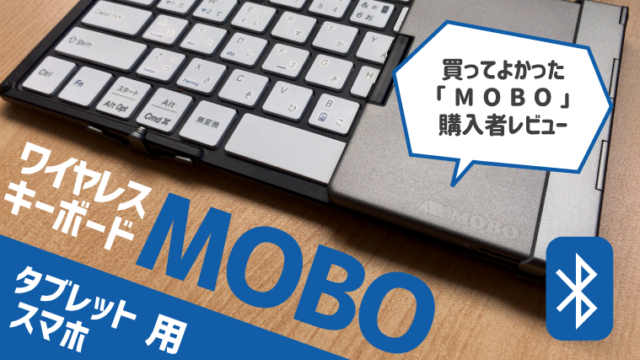 MOBO(モボ)スマホタブレット用キーボードはおすすめ2