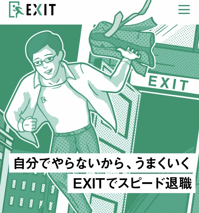 EXIT退職代行はおすすめ